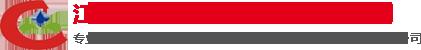 江苏克莱威环保设备工程有限公司
