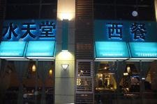 水天堂西餐厅连锁