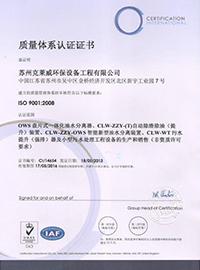 ISO9001质量体...